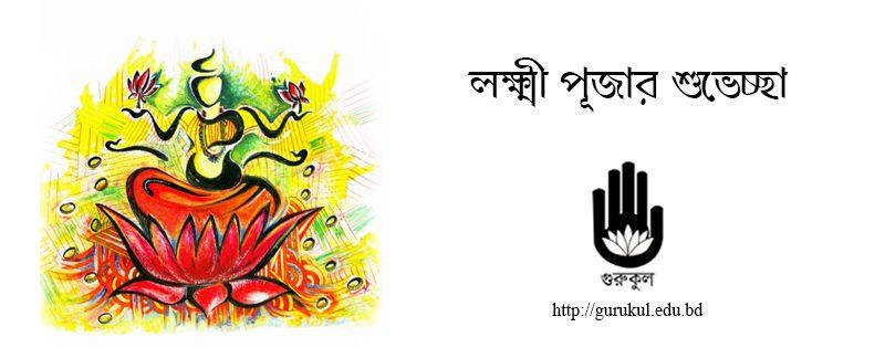 শ্রী শ্রী লক্ষী পূজা'র ছুটির নোটিশ   Shri Shri Lokhi Puza Holiday Notice