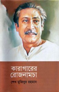কারাগারের রোজনামচা - শেখ মুজিবুর রহমান   Karagarer Rojnamcha - Sheikh Mujibur Rahman